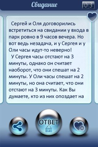 Мобильное приложение Логические задачи рис. 4