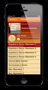 Мобильное приложение Аудиокниги 1С