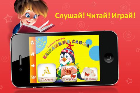 приложение ИграйКнижки
