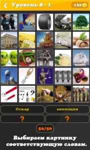 скрин приложение слова и фотки
