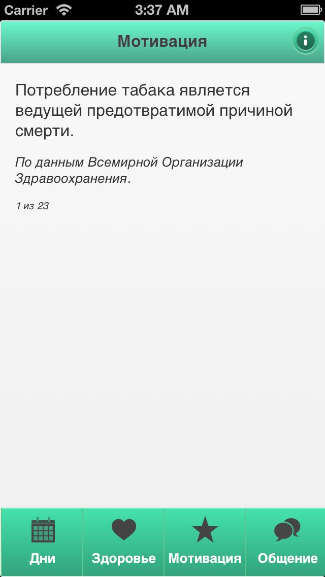 Мобильное приложение Бросить курить screen_motivation_page