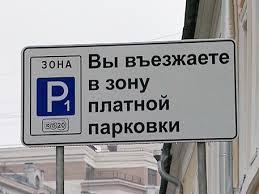 Парковки Москвы мобильное приложение баннер