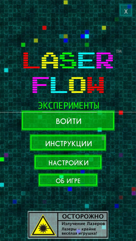 приложение Laser Flow