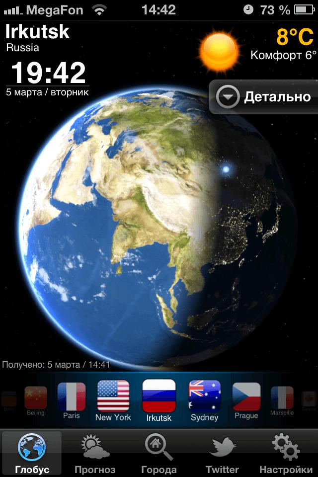 Мобильное приложение Weather Now погода сейчас
