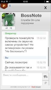 Приложение BossNote — ваш личный секретарь в облаке