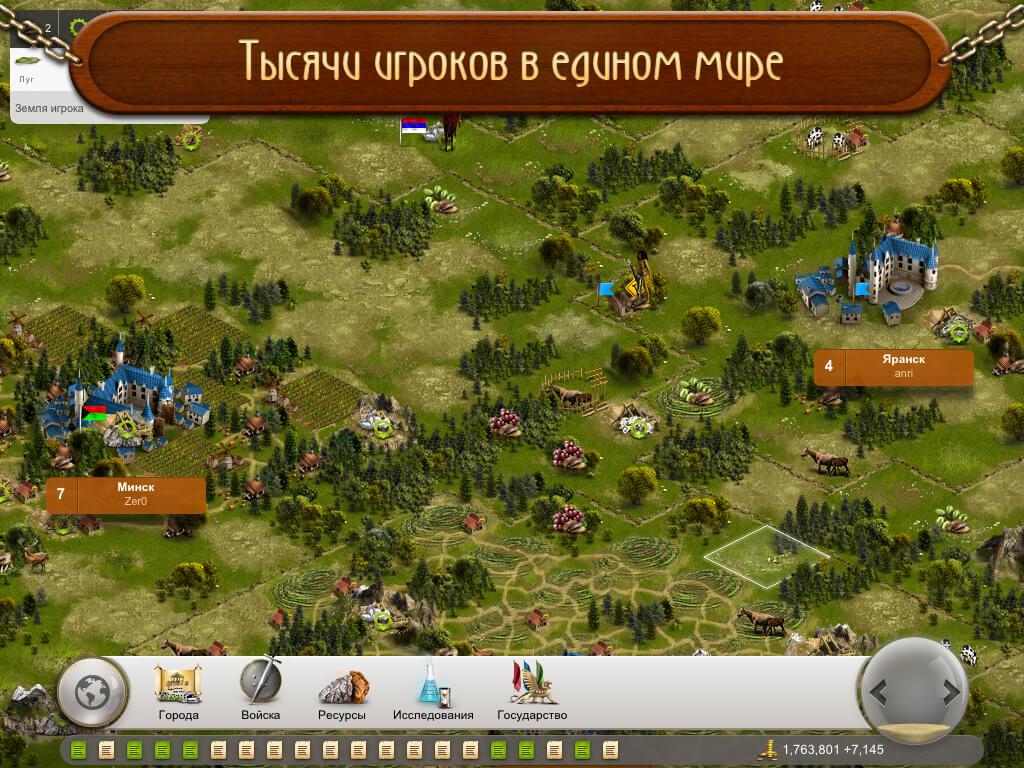 скрин 2 Игра Судьба Нации