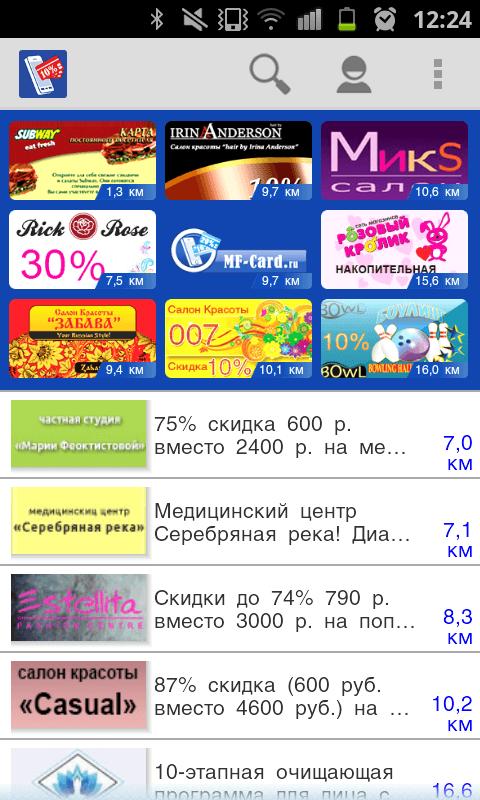 Приложение карты лояльности MF-Card