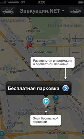 скрин приложение Эвакуации.NET