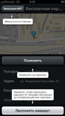 приложение Эвакуации.NET  иконка