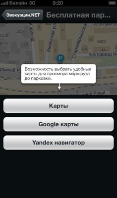 приложение Эвакуации.NET