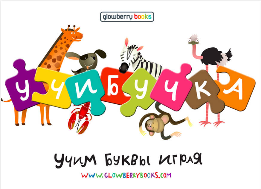Интерактивное приложение для детей Учибучка