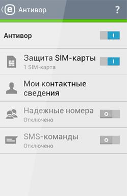 Приложение ESET NOD32 Mobile Security для Android