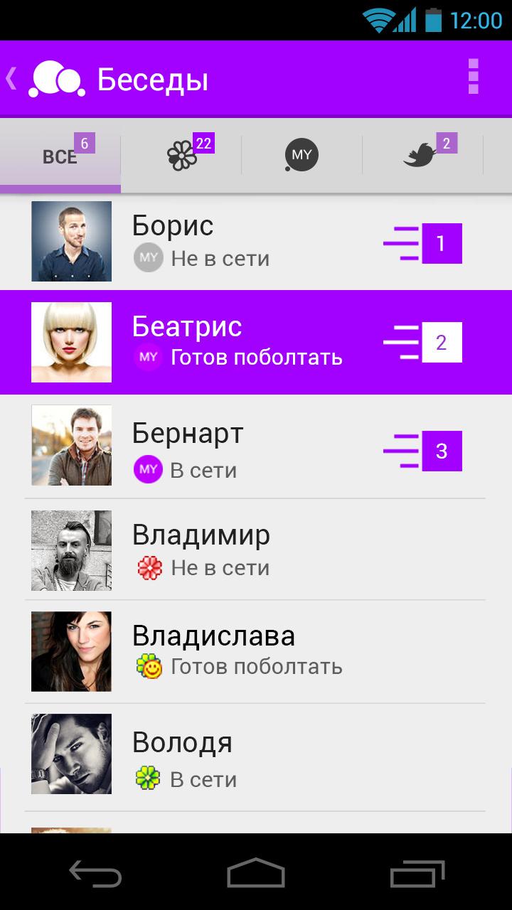 приложение MySender