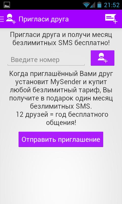 Приложение MySender - безлимитные SMS