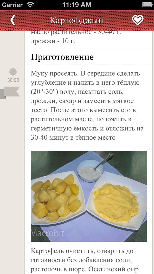 Приложение «Кухня Осетии»