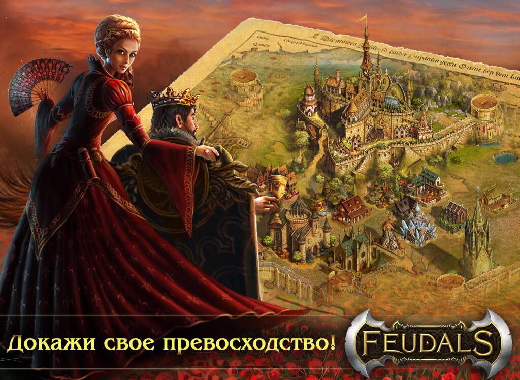 """бесплатная военная онлайн стратегия - """"Feudals"""""""