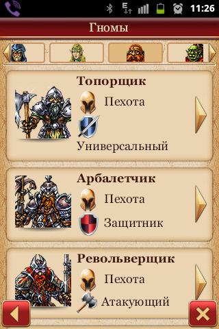 Наследие Древних