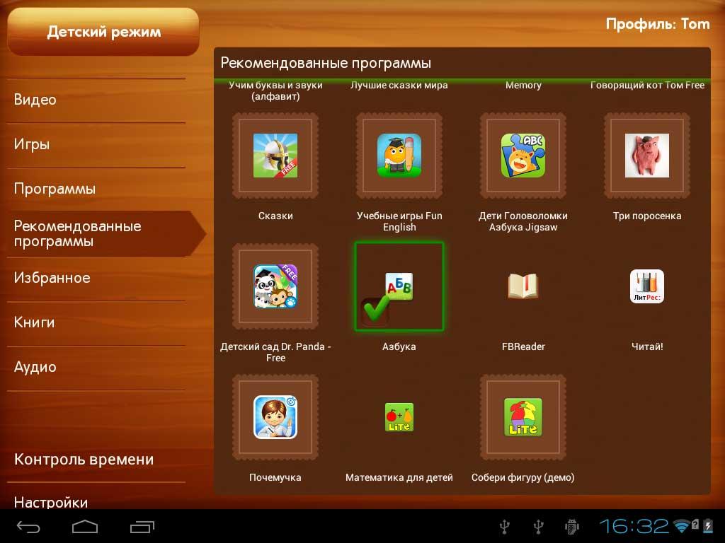 Я Сам - родительского контроля с встроенным детским браузером.