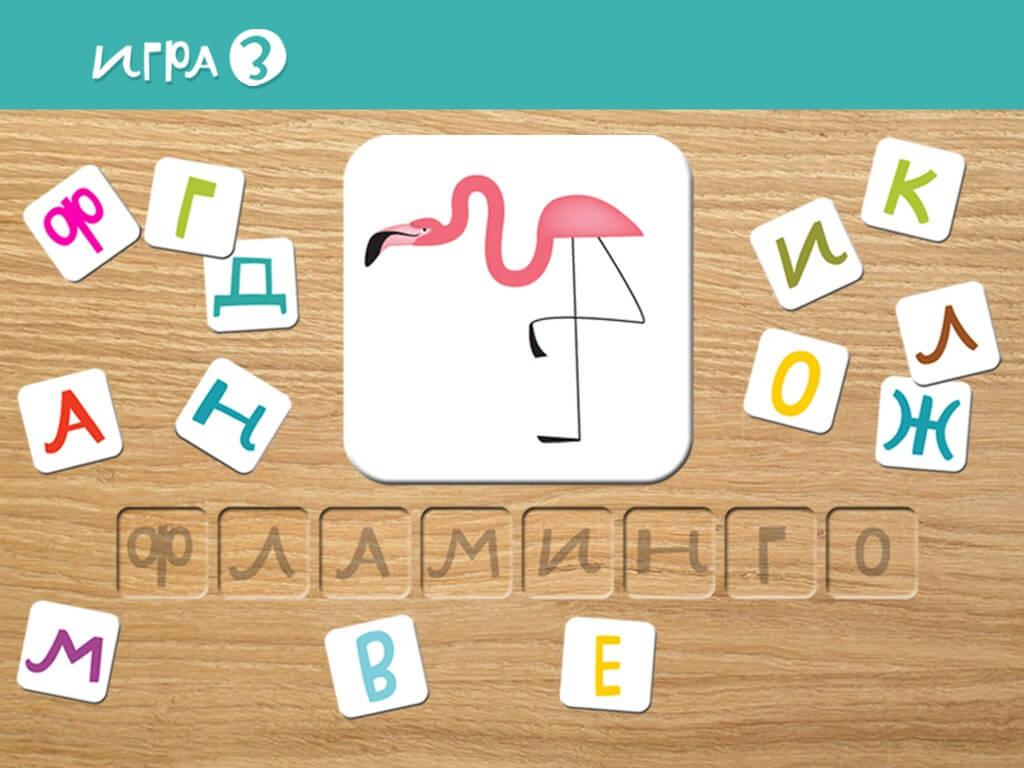 обучающая азбука «Учибучка».
