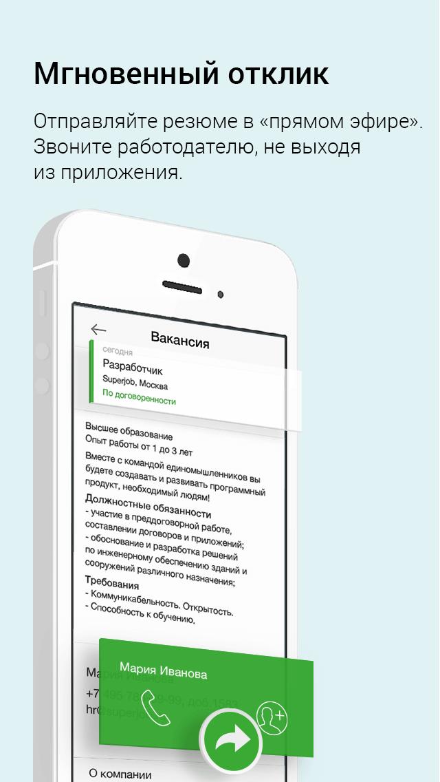 Приложение Superjob.ru
