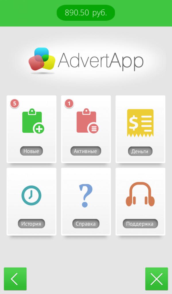 advert app