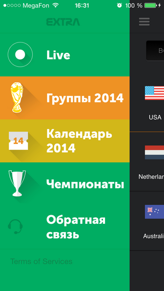 Приложение ExtraApp все о футболе